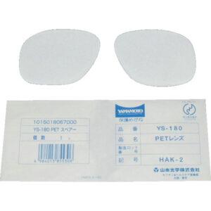 山本光学 二眼形保護めがね(大型) YS-180用替えレンズ YS-180B-SP e-kikuchi.com