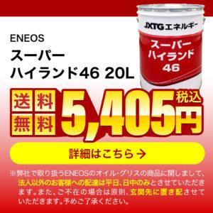 JX日鉱日石トレーディングスーパーハイランド 46 20L 5,980円
